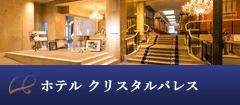HOTEL crystal_palace