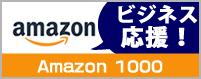 ビジネス応援!Amazon1000