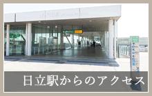日立駅からのアクセス