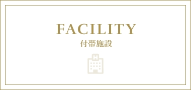 FACILITY 付帯施設