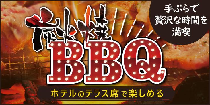 炭火焼BBQ